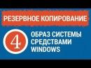 РЕЗЕРВНОЕ КОПИРОВАНИЕ. Часть 4. Образ Windows средствами системы