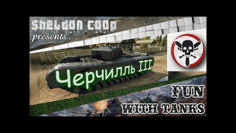 War Thunder vs World Of Tanks. Черчилль Мк. III