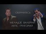 Меладзе Валерий и Лепс Григорий - Обернитесь (караоке онлайн)