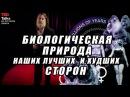 TED на русском БИОЛОГИЧЕСКАЯ ПРИРОДА НАШИХ ЛУЧШИХ И ХУДШИХ СТОРОН Роберт Сапольски