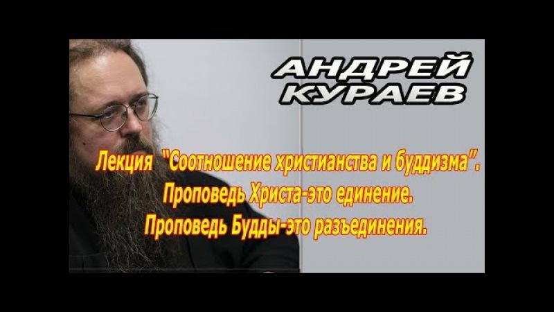 Христос-это пришелец, Будда-это беглец. Профессор Андрей Кураев-христианство и б...