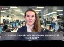 Что ждет российских налоговых резидентов с 1 января
