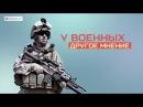 США пересекли границу России получили ответ последние новости России Украины мира сегодня видео