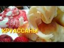 КРУАССАНЫ С КЛУБНИКОЙБЫСТРОЕ СЛОЕНОЕ ДРОЖЖЕВОЕ ТЕСТО/croissants with strawberries/French pastries