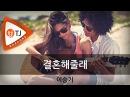 TJ노래방 결혼해줄래 - 이승기Will You Marry Me - Lee Seung Gi / TJ Karaoke