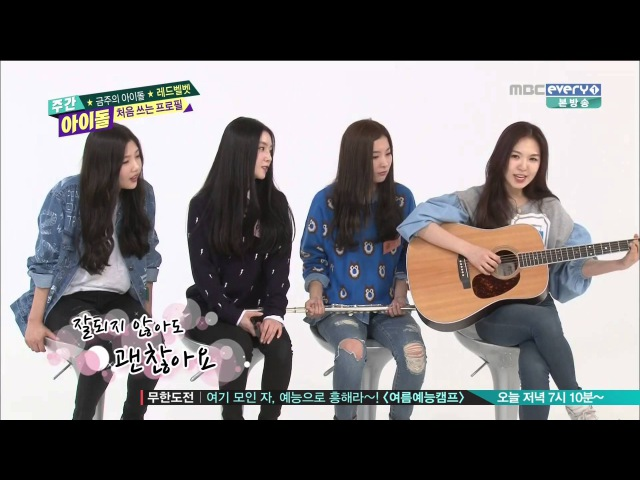 [141015] Wendy - Who You Are (Weekly Idol)