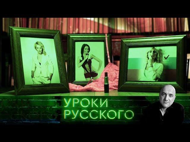 Захар Прилепин. Уроки русского. Урок №2: Атака на шпильках
