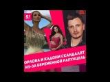Ольга Орлова на грани конфликта с Владом Кадони из-за Ольги Рапунцель