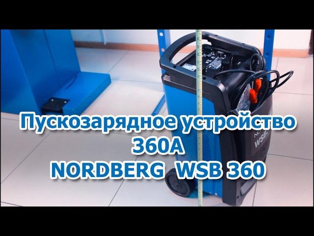 Устройство пускозарядное 12/24V макс ток 360A NORDBERG WSB360