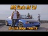 JDM Honda Del Sol Si-R - дикарь в душе [BMIRussian]