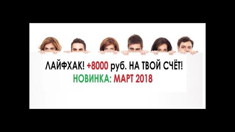 ЛАЙФХАК 8000 руб за 2 минуты на твой счёт