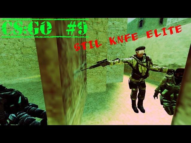 CS:GO 9 Всё ещё Ножевая Элита!
