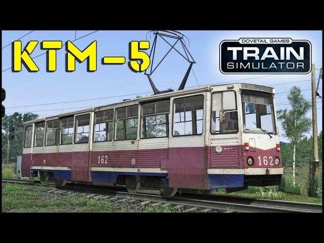 Трамвай КТМ-5 71-605(161-120) для Train Simulator 2018