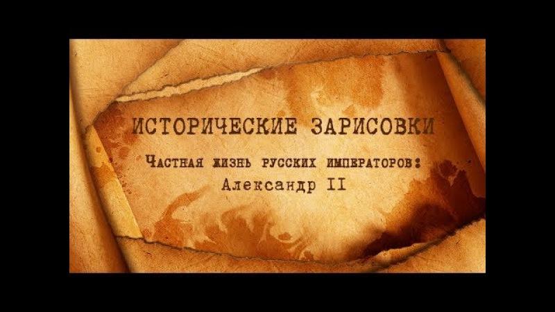 Е Ю Спицын и Л М Ляшенко Частная жизнь русских императоров Александр II