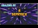 CRMP Amazing rp 37 Я ВЕРНУЛСЯАРМИЯ В ШОКЕ! Криминальная Россия