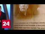 Агитпроп. Авторская программа Константина Семина от 11.11.17 - Россия 24