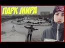 VLOG● Парк Мира / Кременчуг