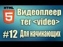 Как сделать собственный видеоплеер на html5 html5 тег video HTML5 Для начинающих Урок 12