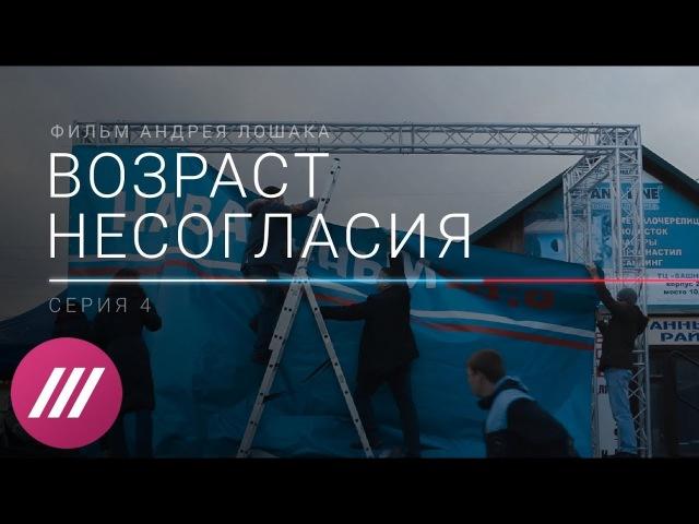 Как воюют с теми, кто помогает Навальному. «Возраст несогласия», серия 4