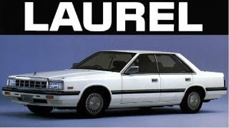 《クルマカタログ》 NISSAN LAUREL ローレル C32型 [1985年11月カタログ]