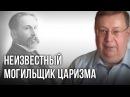 Неизвестный могильщик царизма Александр Пыжиков