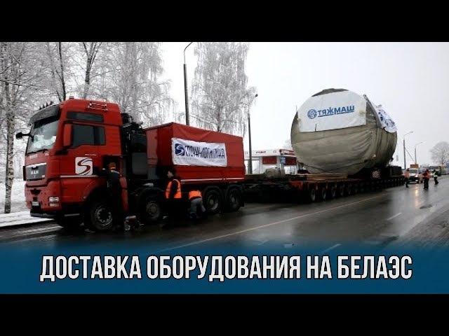 Гигантский автопоезд с оборудованием для белорусской АЭС едет по Городокскому