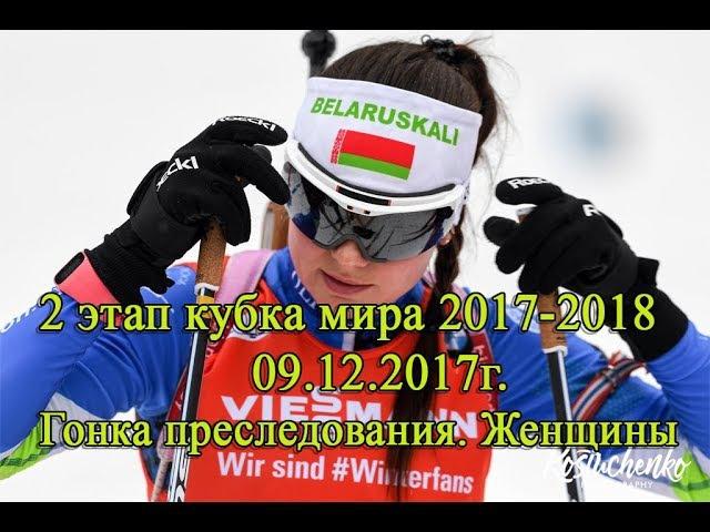 2 этап кубка мира по биатлону (Австрия). Женщины. Гонка преследования