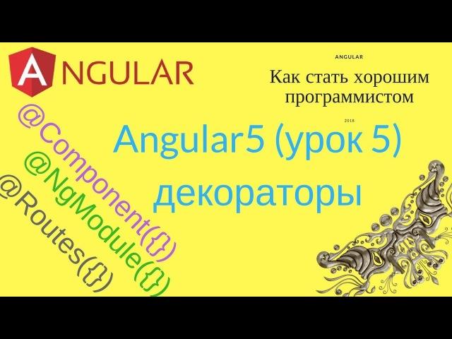 Angular урок 5 Декораторы смотреть онлайн без регистрации