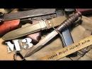 Траншейный нож М3 WWII US M3 trench knife