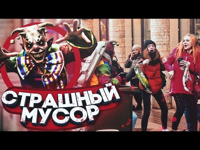 Злой клоун ПРАНК Шоу подстава Horror job prank