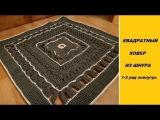 Квадратный ковер крючкомcrochet square  1-2 ряд вовнутрь