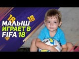 МАЛЫШ В ЧЕТЫРЕ ГОДА ИГРАЕТ В FIFA 18 ★ БУДУЩИЙ ТОП FIFA ★ НА ЛЕГКОМ УРОВНЕ