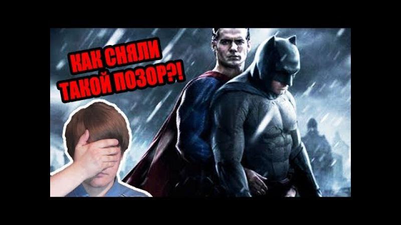 ТРЕШ ОБЗОР Фильма - Бэтмен Против Супермена