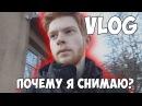 Почему Я Начал Снимать Видео DO MORE VLOG