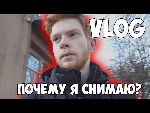 Почему Я Начал Снимать Видео? DO MORE | VLOG