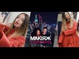 Надя Дорофеева ➥ Мейкап в красных тонах   Макияж в стиле города