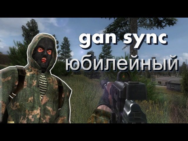 Юбилейное видео STALKER Gun Sync №10 (Glowing At Night [OST FIFA 18])