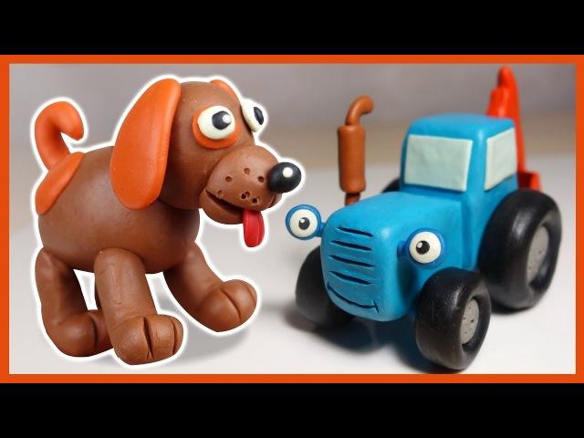 Лепим собаку из пластилина. Синий трактор Гоша.