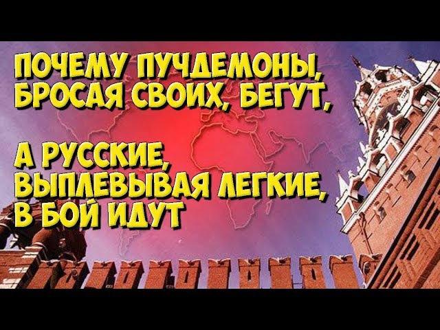 Почему пучдемоны, бросая своих, бегут, а русские, выплевывая легкие, в бой идут