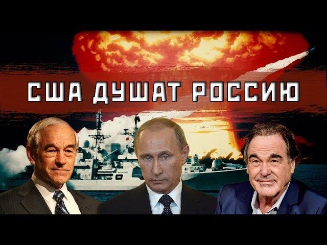 Оливер Стоун и Рон Пол о Путине, России, войне и мире
