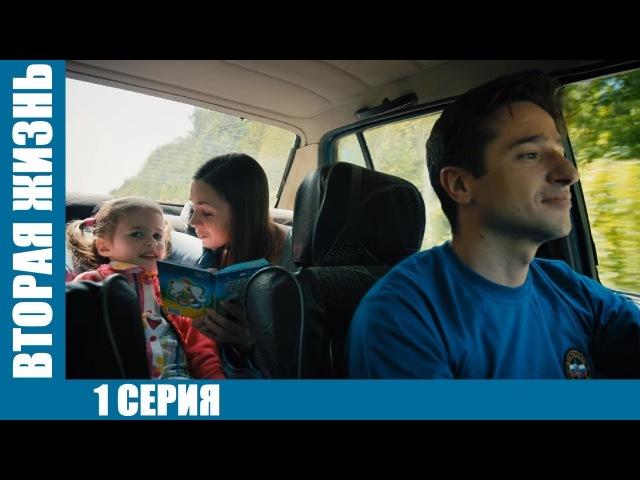 ▶️ СЕРИАЛ пахнет волшебством ВТОРАЯ ЖИЗНЬ 1 серия Русские мелодрамы сериалы новинки