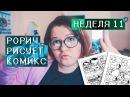 РОРИЧ РИСУЕТ КОМИКС: Неделя 11 / Иллюстраторский дзен