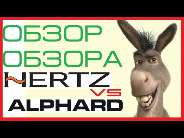 Обзор Обзора Hertz SV165 vs Hannibal X6L