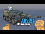 РАСПЛЕСКАЛАСЬ СИНЕВА - АСУ-57  War Thunder