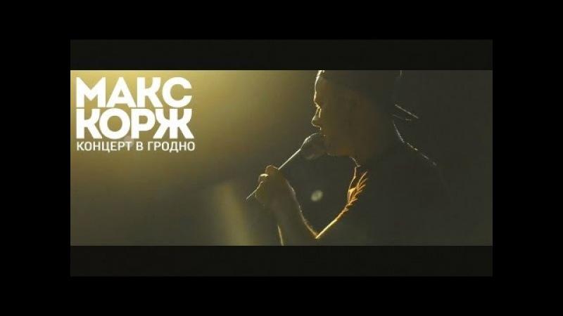Макс Корж • Гродненская Взлетка. Большой концерт Макса Коржа 19.04.13