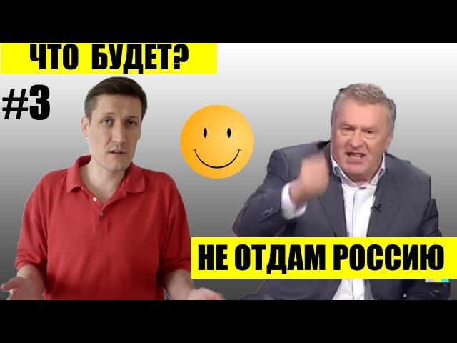 Жириновский о расстрелах, психбольнице, выборах и монархии Комедия