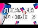 Тилэкс - ДИСС НА iPHONE X RYTP/РИТП/ПУП