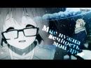 Трогательный аниме клип про любовь Мне вечность нужна, мой друг н.к. KirishkaBatik