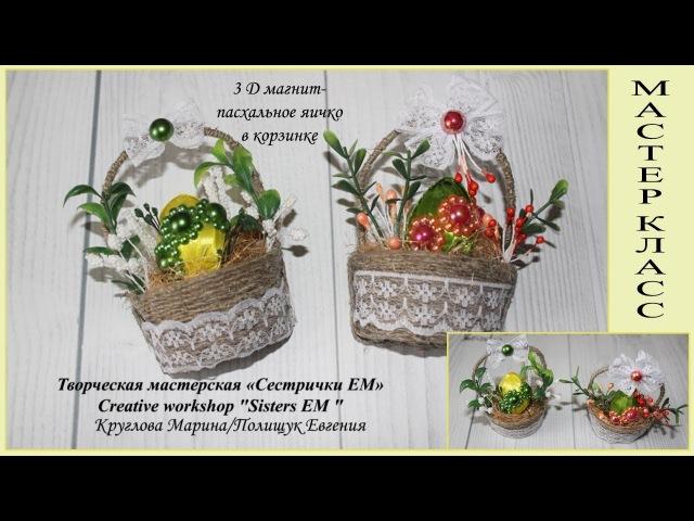3D магнит Пасхальное яичко в корзинке 3D magnet Easter egg in a basket