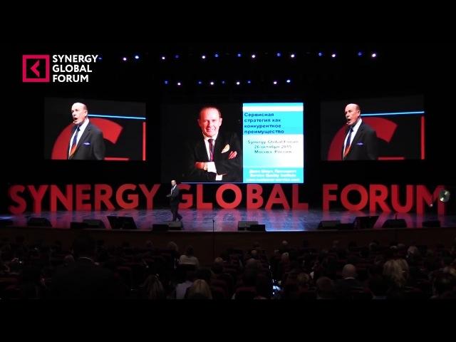 Джон Шоул. Полное выступление на Synergy Global Forum 2015
